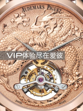Shanghai Travelers' Club - Audemars Piguet Ad- Chinese tourists